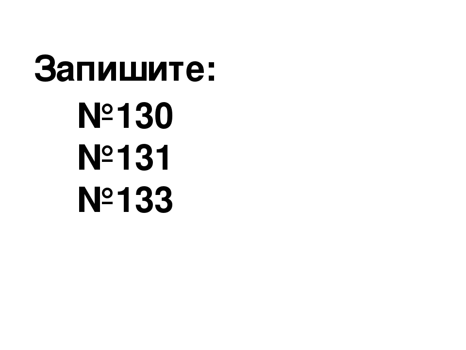 №130 №131 №133 Запишите: