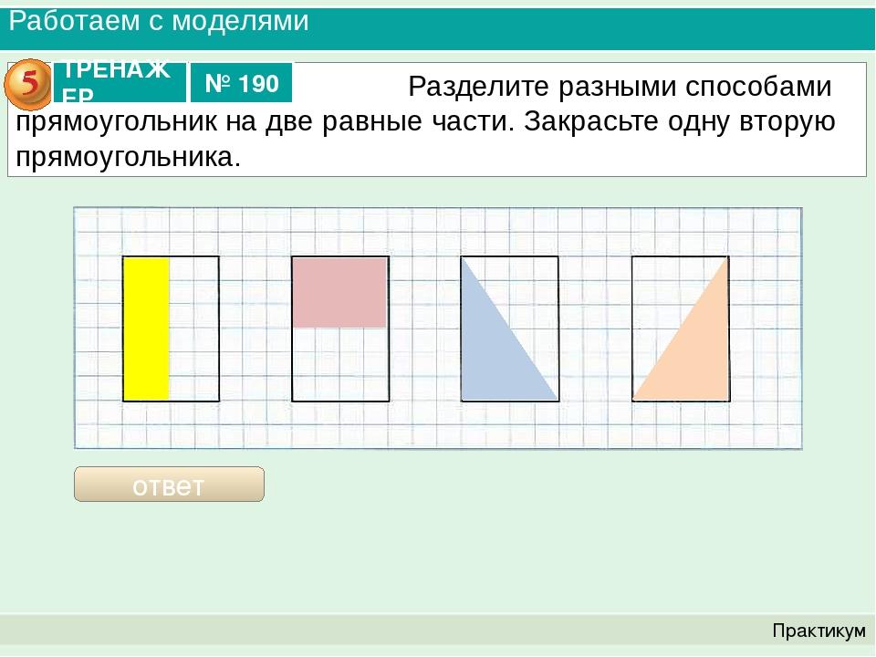 Работаем с моделями Практикум ответ Разделите разными способами прямоугольник...