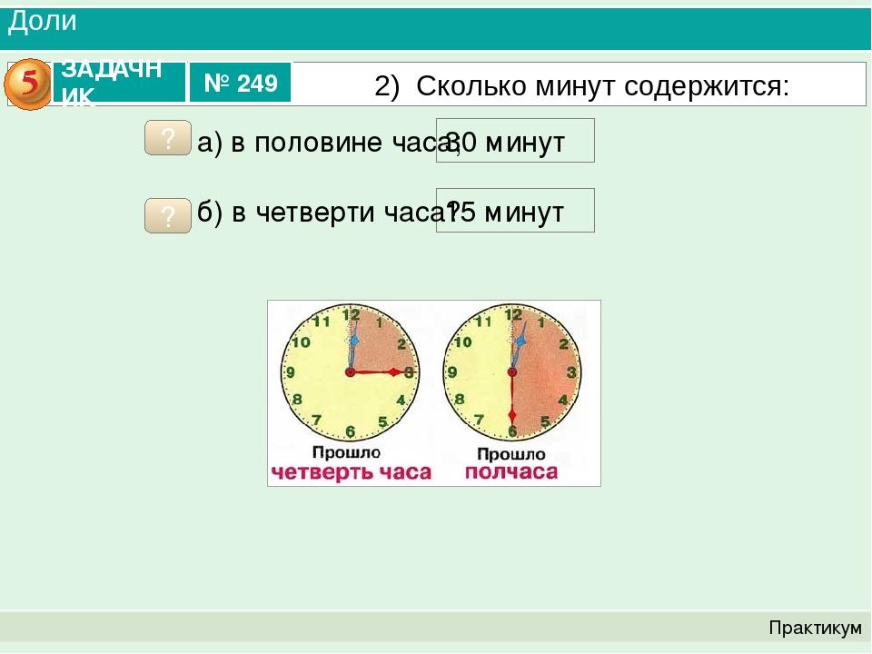 Доли Практикум ? 30 минут ? 15 минут а) в половине часа; б) в четверти часа?...