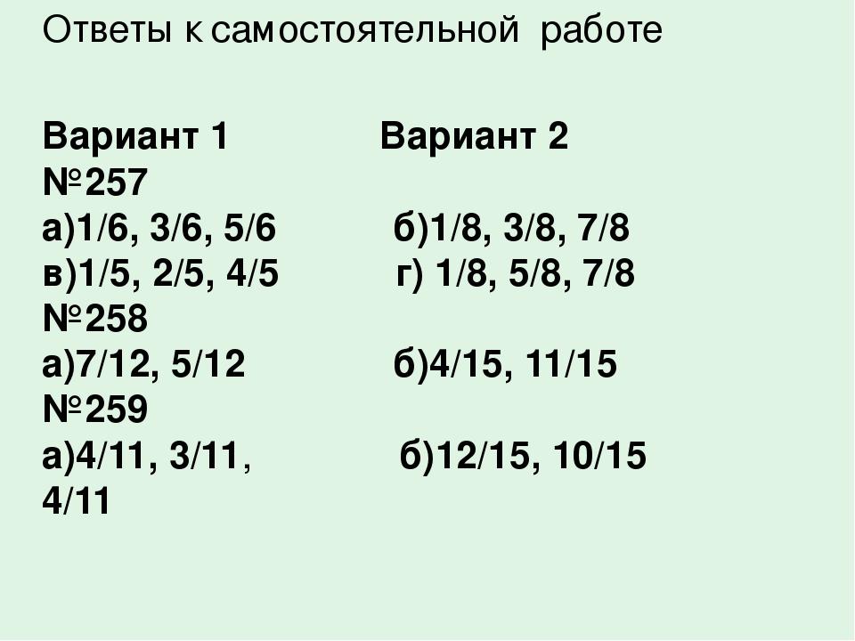 Ответы к самостоятельной работе Вариант 1 Вариант 2 №257 а)1/6, 3/6, 5/6 б)1/...
