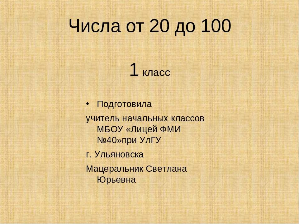 Числа от 20 до 100 1 класс