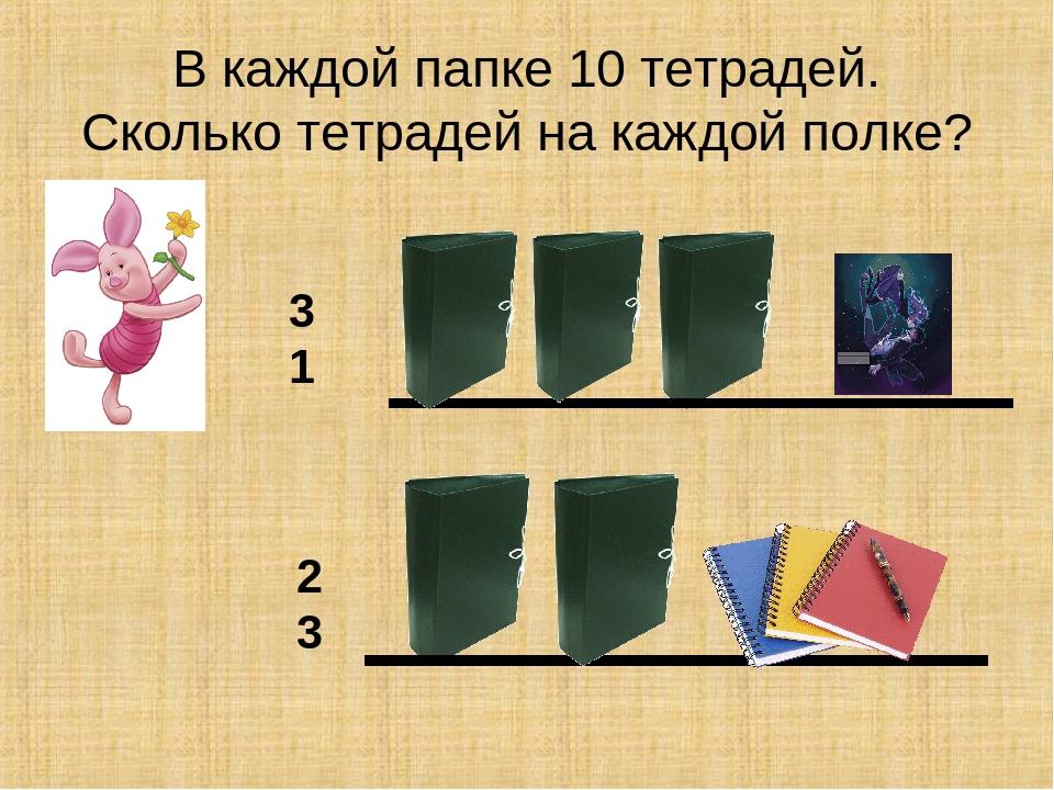 В каждой папке 10 тетрадей. Сколько тетрадей на каждой полке?