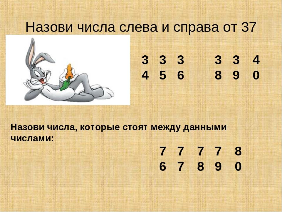 Назови числа слева и справа от 37