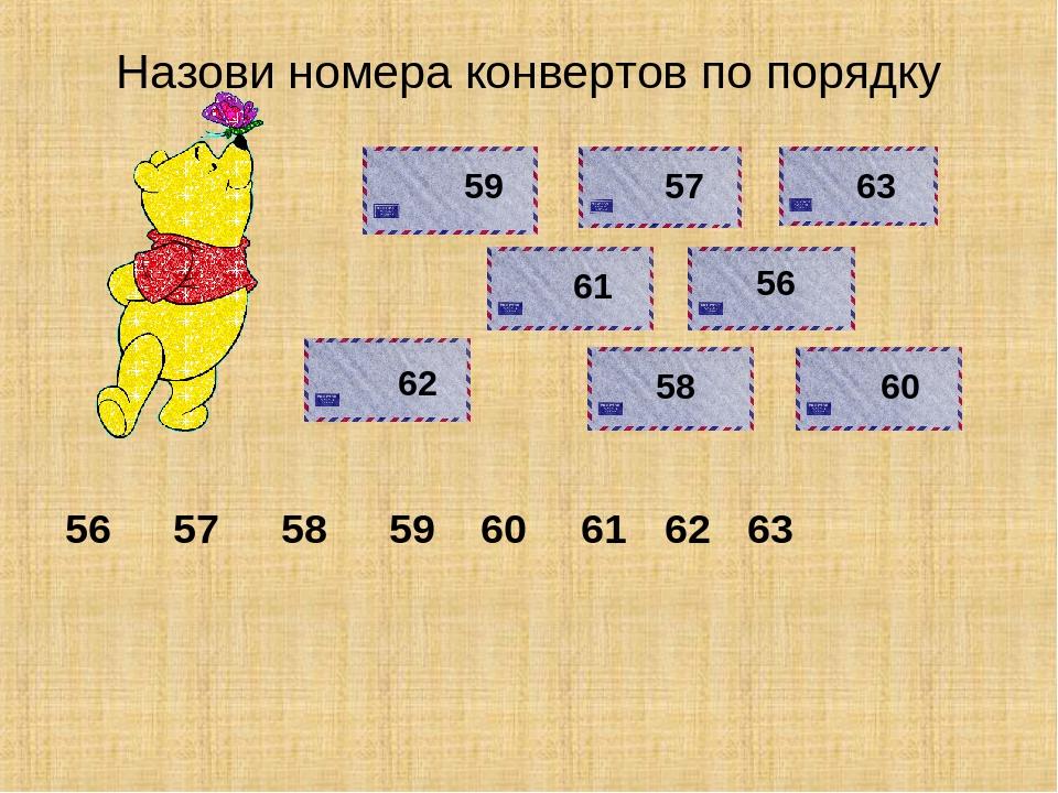 Назови номера конвертов по порядку