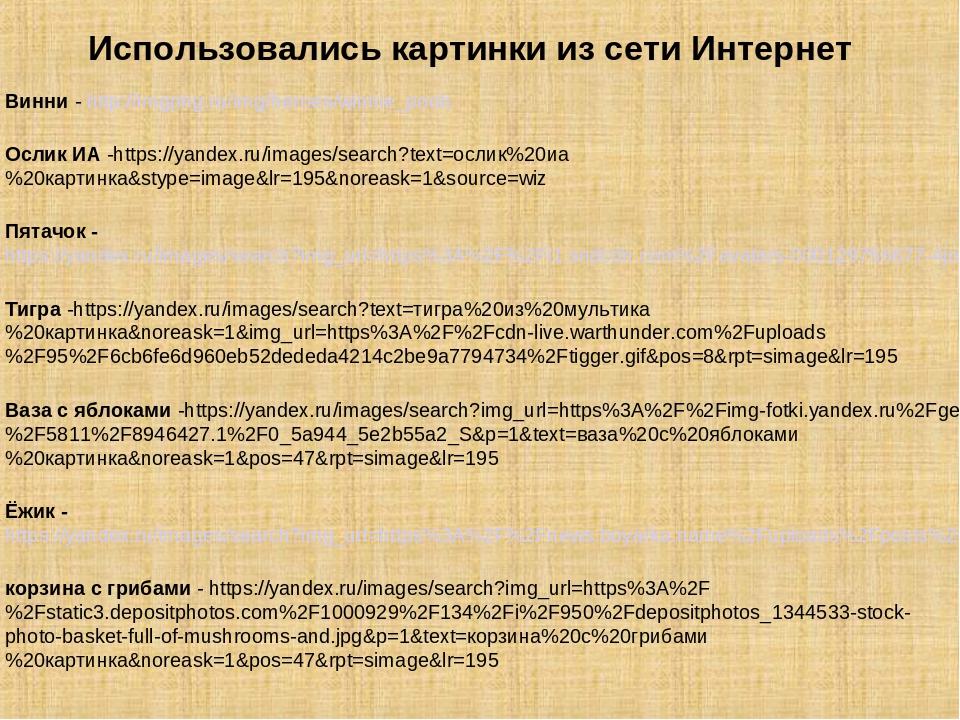 Использовались картинки из сети Интернет Винни - http://imgpng.ru/img/heroes/...