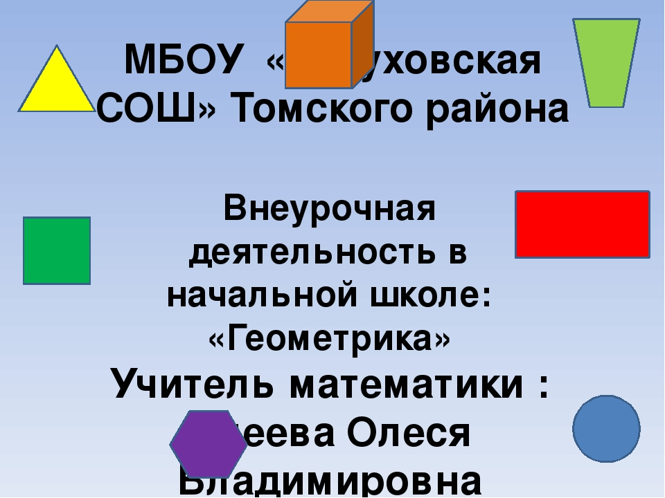 МБОУ «Петуховская СОШ» Томского района Внеурочная деятельность в начальной шк...