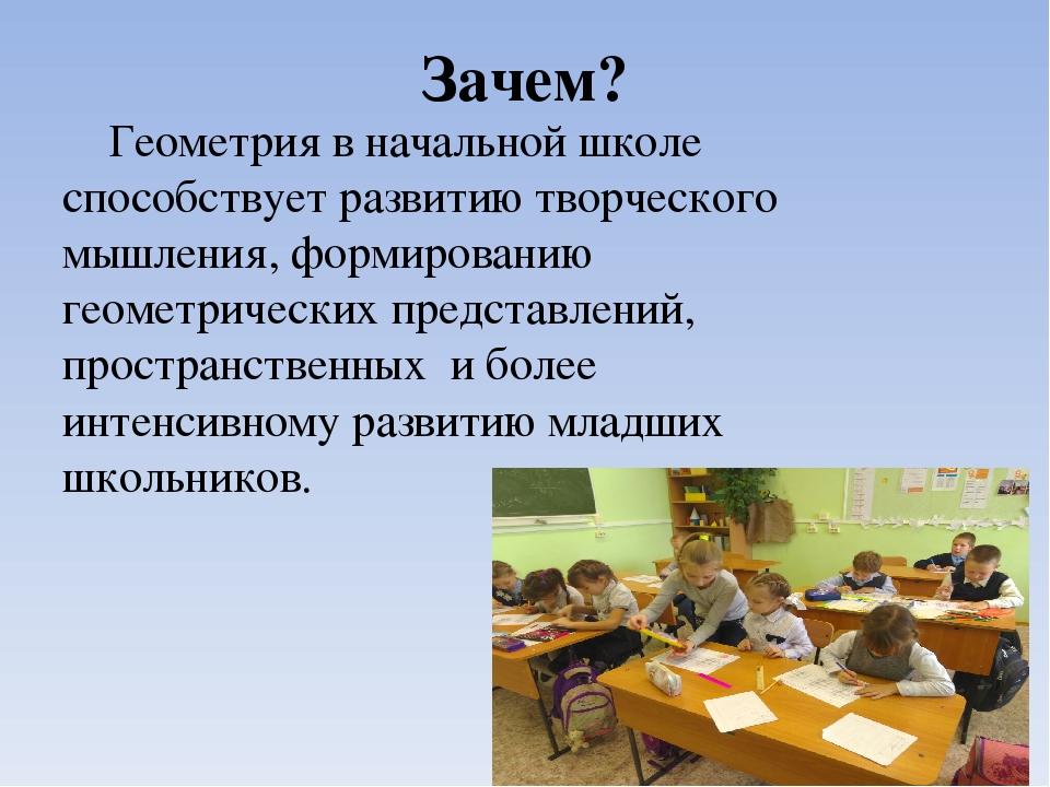 Зачем? Геометрия в начальной школе способствует развитию творческого мышления...