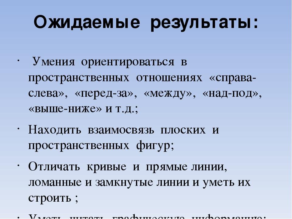 Ожидаемые результаты: Умения ориентироваться в пространственных отношениях «с...