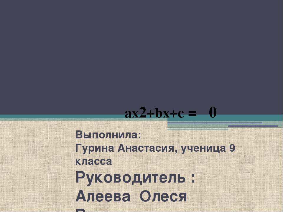 МБОУ «Петуховская СОШ» Томского района Исследовательская работа Различные спо...