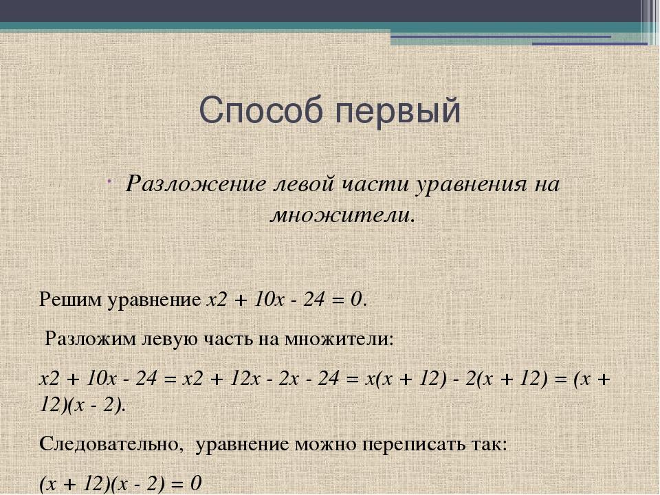 Способ первый Разложение левой части уравнения на множители. Решим уравнение...