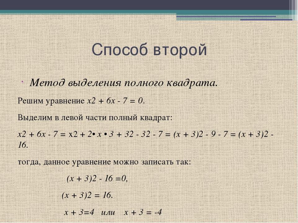 Способ второй Метод выделения полного квадрата. Решим уравнение х2 + 6х - 7 =...
