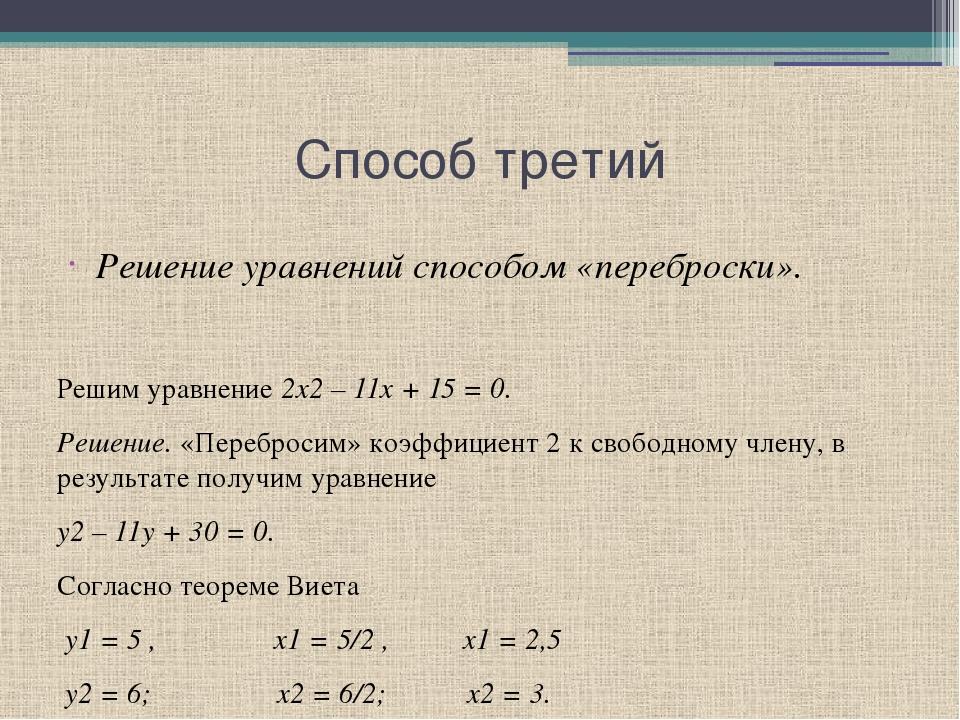 Способ третий Решение уравнений способом «переброски». Решим уравнение 2х2 –...