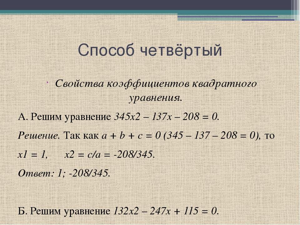 Способ четвёртый Свойства коэффициентов квадратного уравнения. А. Решим уравн...