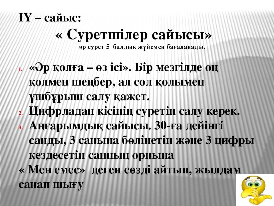 ІY – сайыс: « Суретшілер сайысы» әр сурет 5 балдық жүйемен бағаланады. «Әр қо...