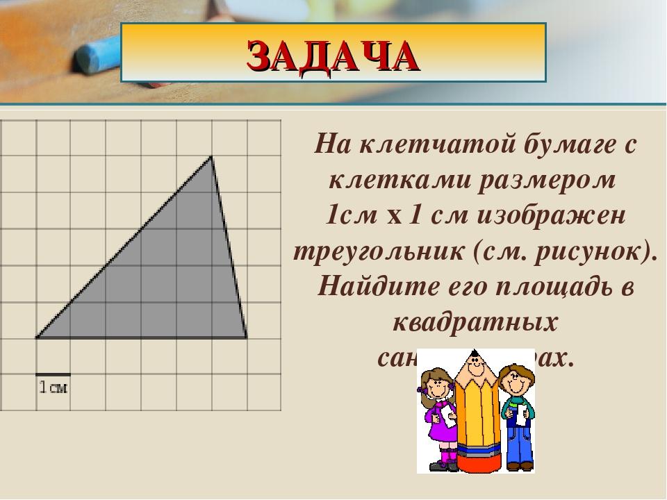 На клетчатой бумаге с клетками размером 1см х 1см изображен треугольник (см....