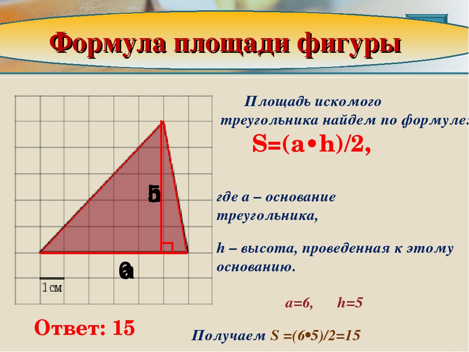 а h 6 5 Площадь искомого треугольника найдем по формуле: S=(а•h)/2, где а – о...