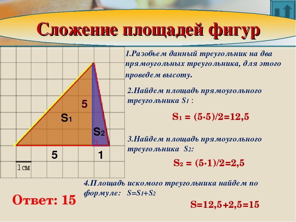 1.Разобьем данный треугольник на два прямоугольных треугольника, для этого пр...