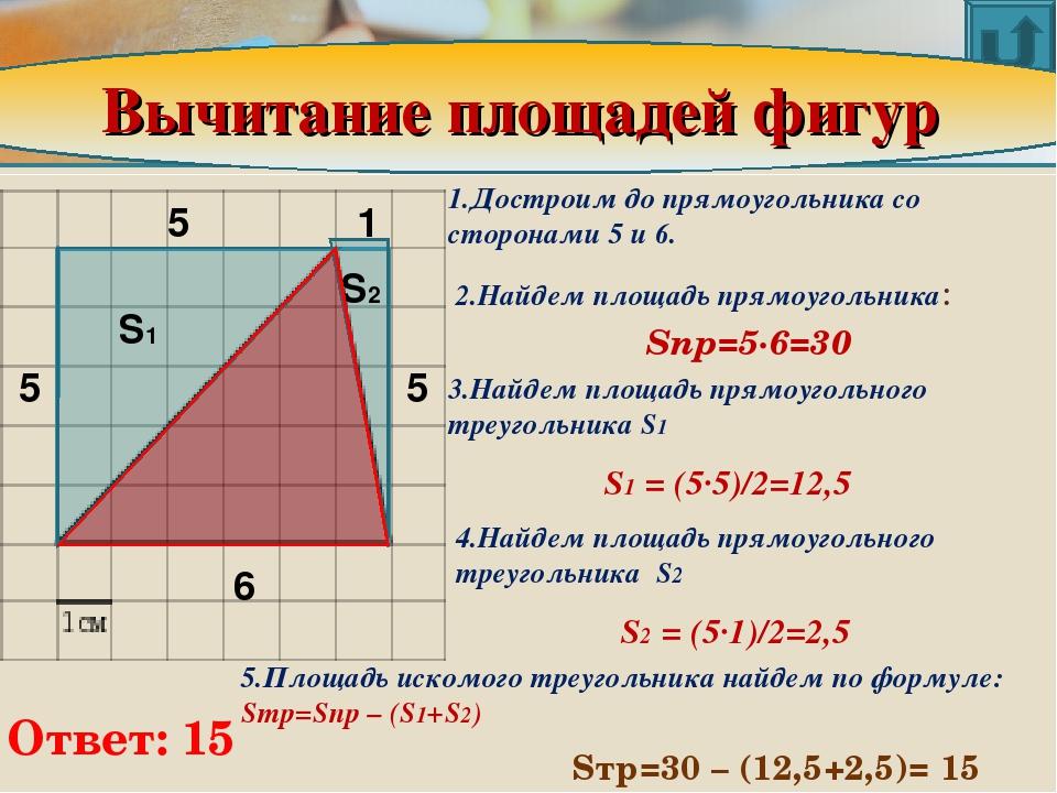 5 6 5 5 1 S1 S2 1.Достроим до прямоугольника со сторонами 5 и 6. 2.Найдем пло...
