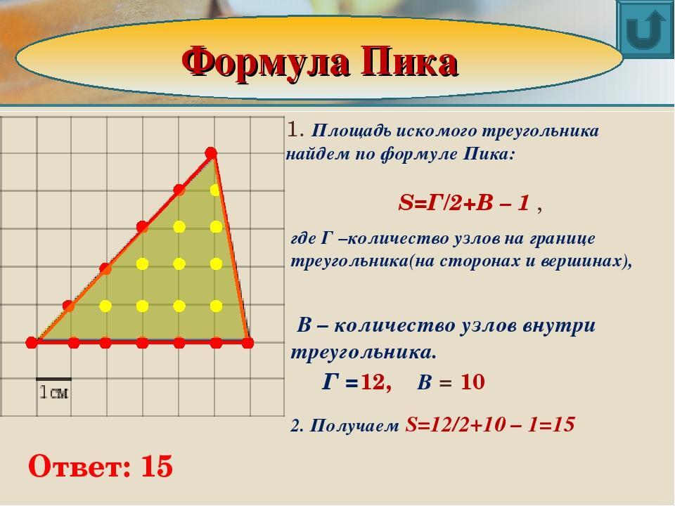 1. Площадь искомого треугольника найдем по формуле Пика: S=Г/2+В – 1 , где Г...