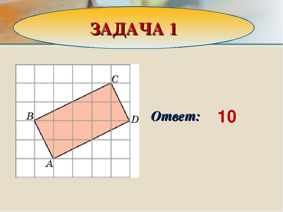ЗАДАЧА 1 Ответ: 10