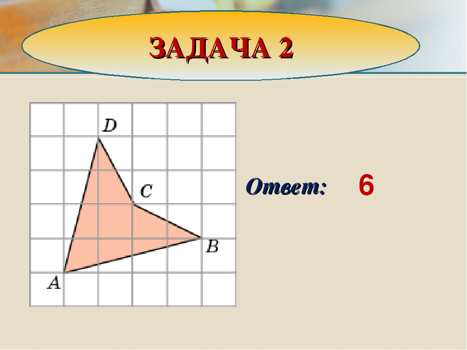 ЗАДАЧА 2 Ответ: 6