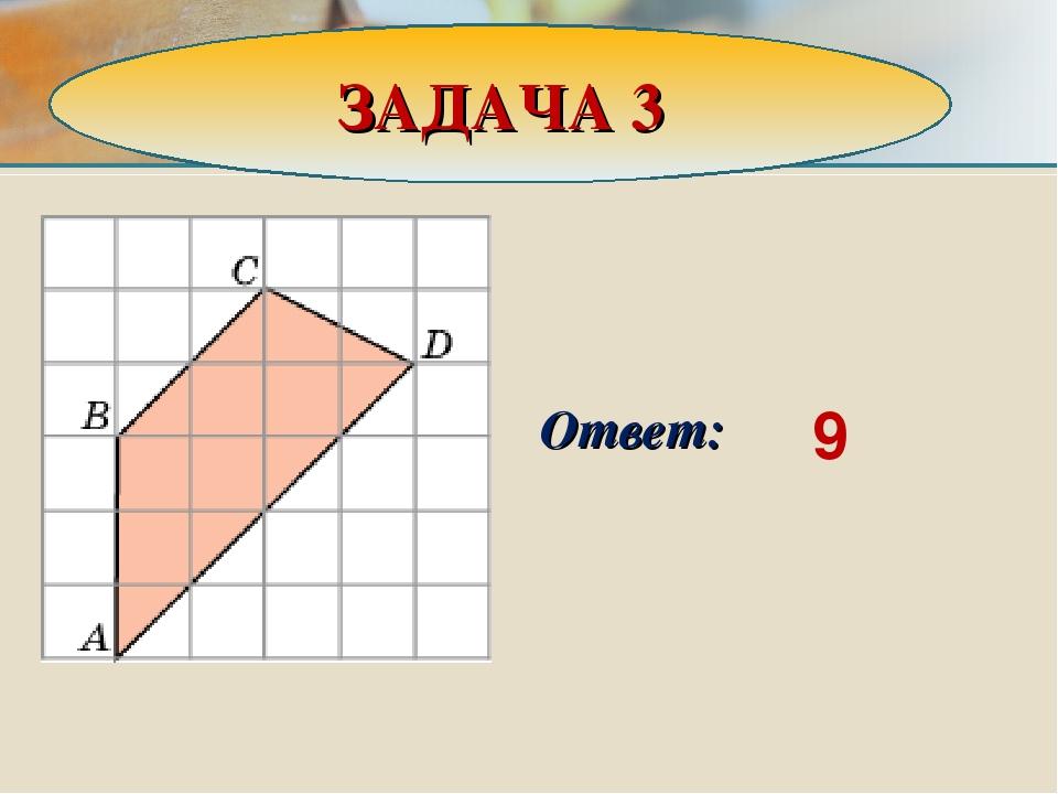 ЗАДАЧА 3 Ответ: 9