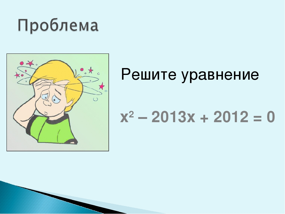 Решите уравнение х2 – 2013х + 2012 = 0