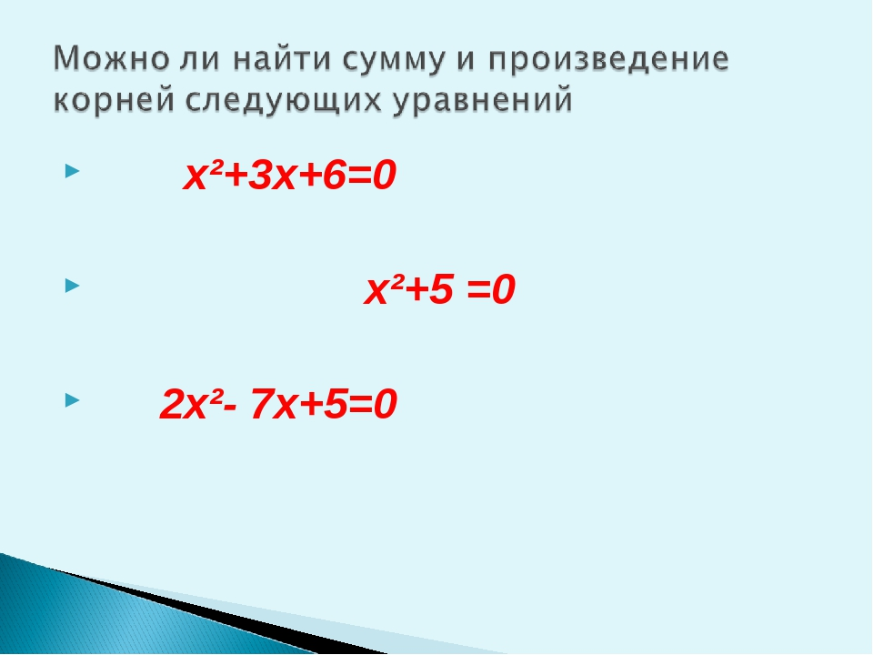 x²+3x+6=0 x²+5 =0 2x²- 7x+5=0