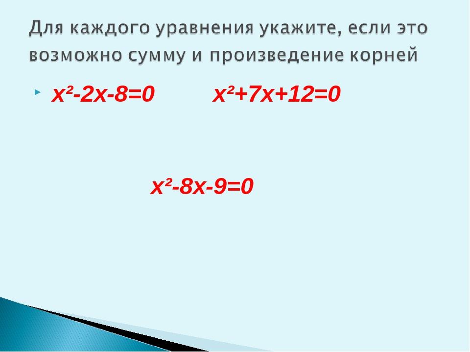 x²-2x-8=0 x²+7x+12=0 x²-8x-9=0