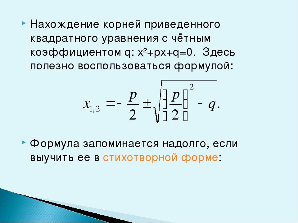 Нахождение корней приведенного квадратного уравнения с чётным коэффициентом q...