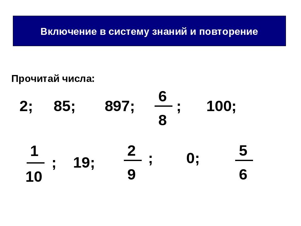 Включение в систему знаний и повторение Прочитай числа: 2; 85; 897; ; 100; 6...