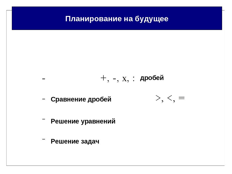 Сравнение дробей Решение уравнений Решение задач дробей Планирование на будущее