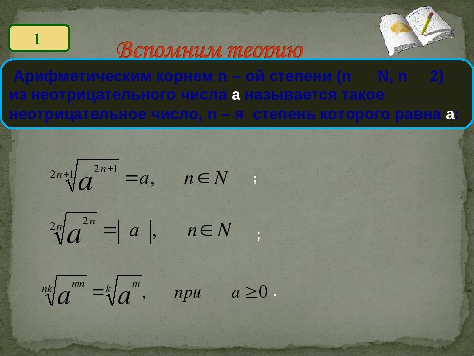 Арифметическим корнем n – ой степени (n N, n 2) из неотрицательного числа a н...