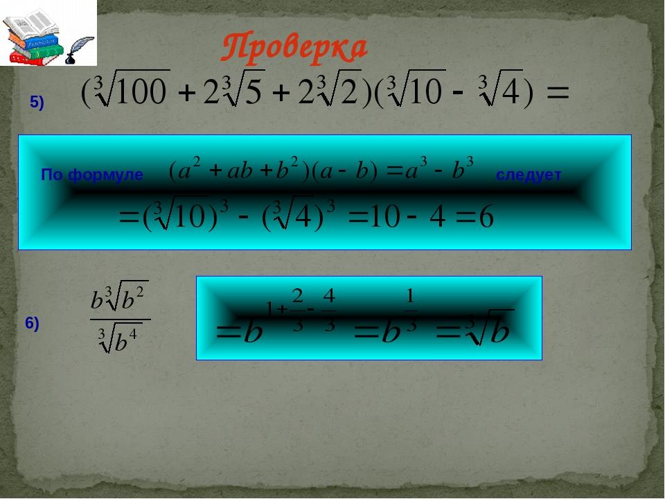 Проверка 5) По формуле следует 6)