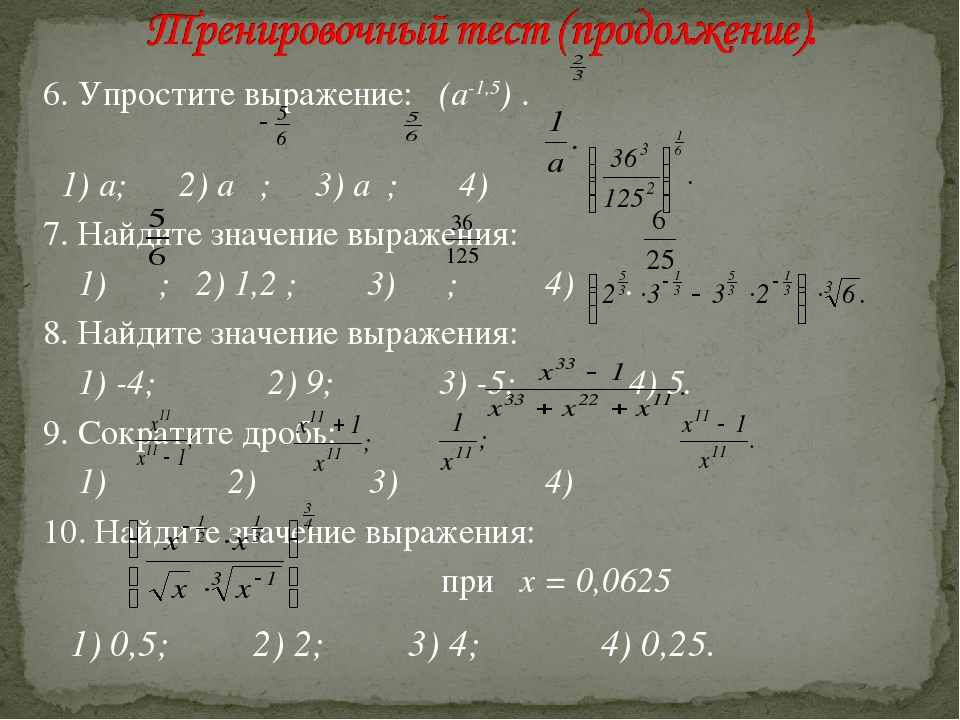 6. Упростите выражение: (а-1,5) . 1) а; 2) а ; 3) а ; 4) 7. Найдите значение...