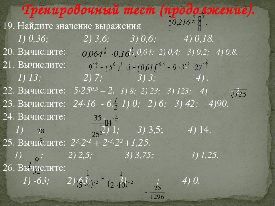 19. Найдите значение выражения 1) 0,36; 2) 3,6; 3) 0,6; 4) 0,18. 20. Вычислит...