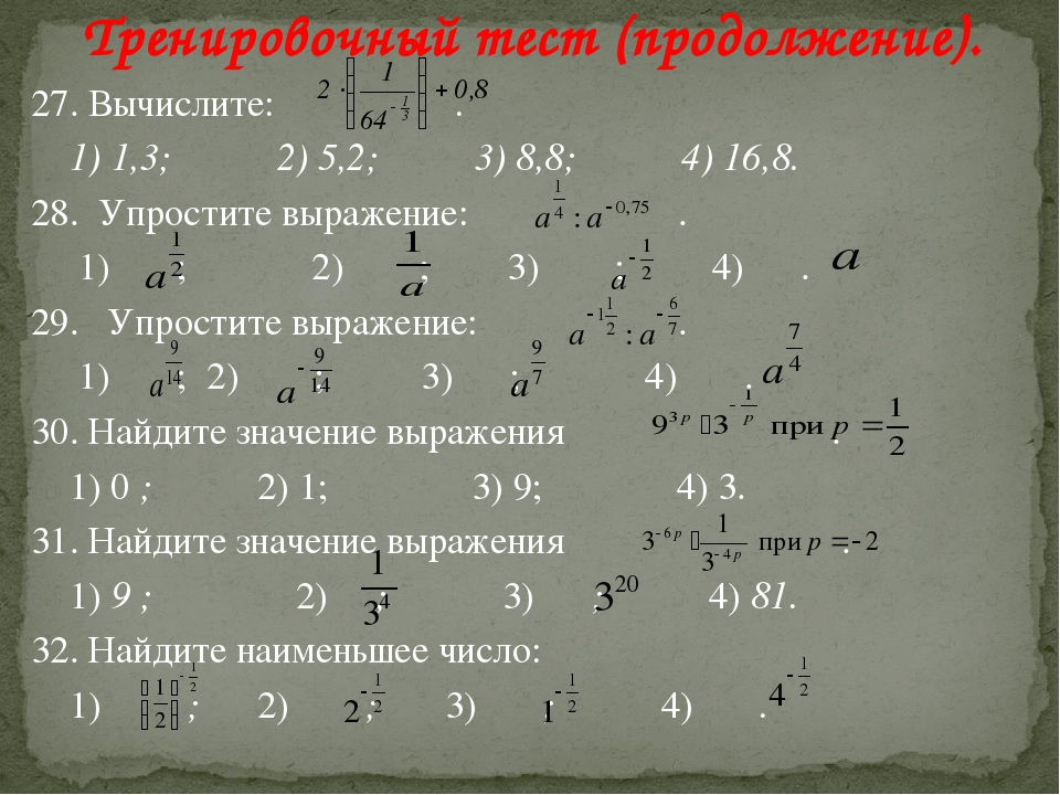 27. Вычислите: . 1) 1,3; 2) 5,2; 3) 8,8; 4) 16,8. 28. Упростите выражение: ....