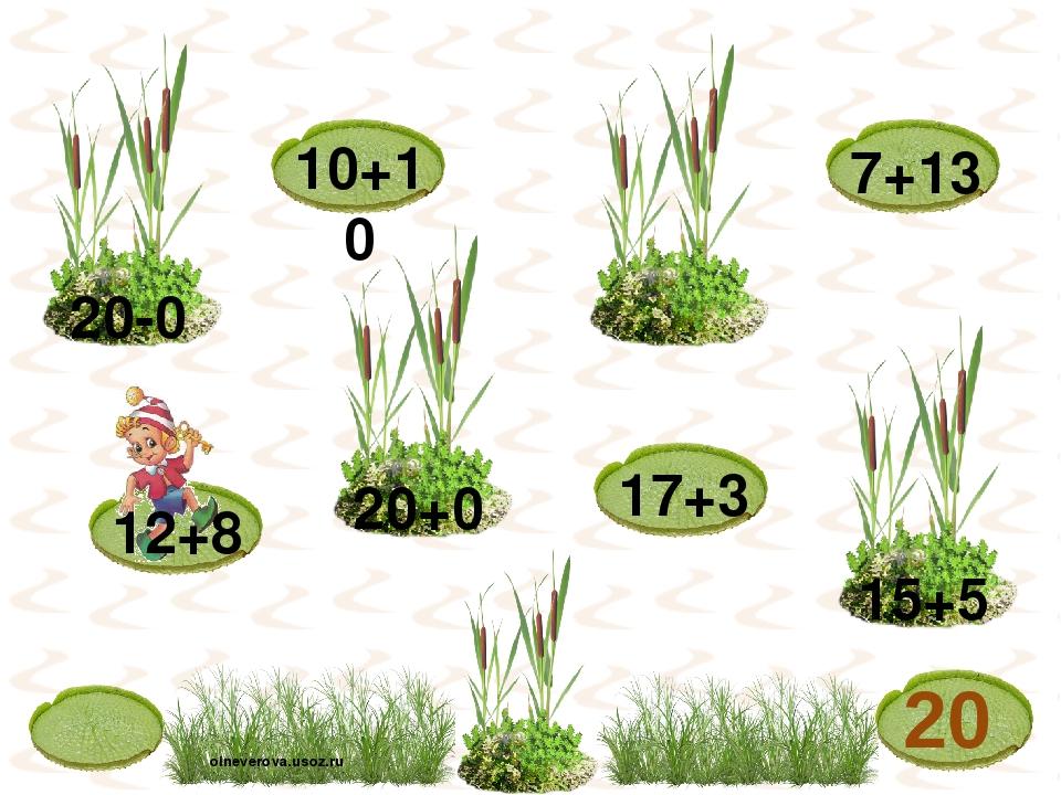 20-0 10+10 7+13 12+8 20+0 17+3 15+5 → i oineverova.usoz.ru http://img1.livein...