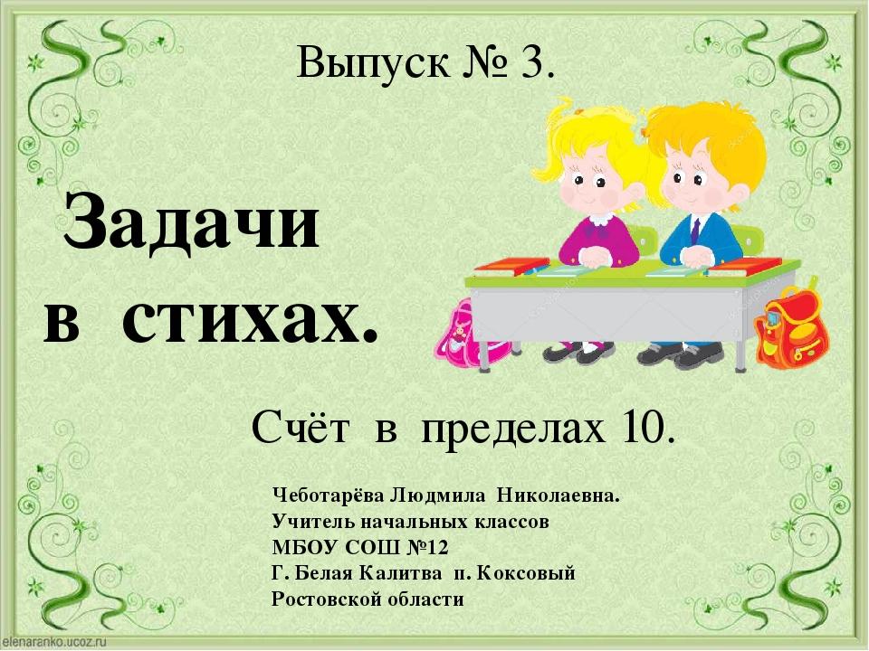Выпуск № 3. Задачи в стихах. Счёт в пределах 10. Чеботарёва Людмила Николаевн...