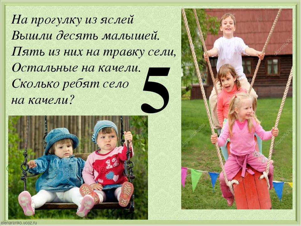 На прогулку из яслей Вышли десять малышей. Пять из них на травку сели, Осталь...