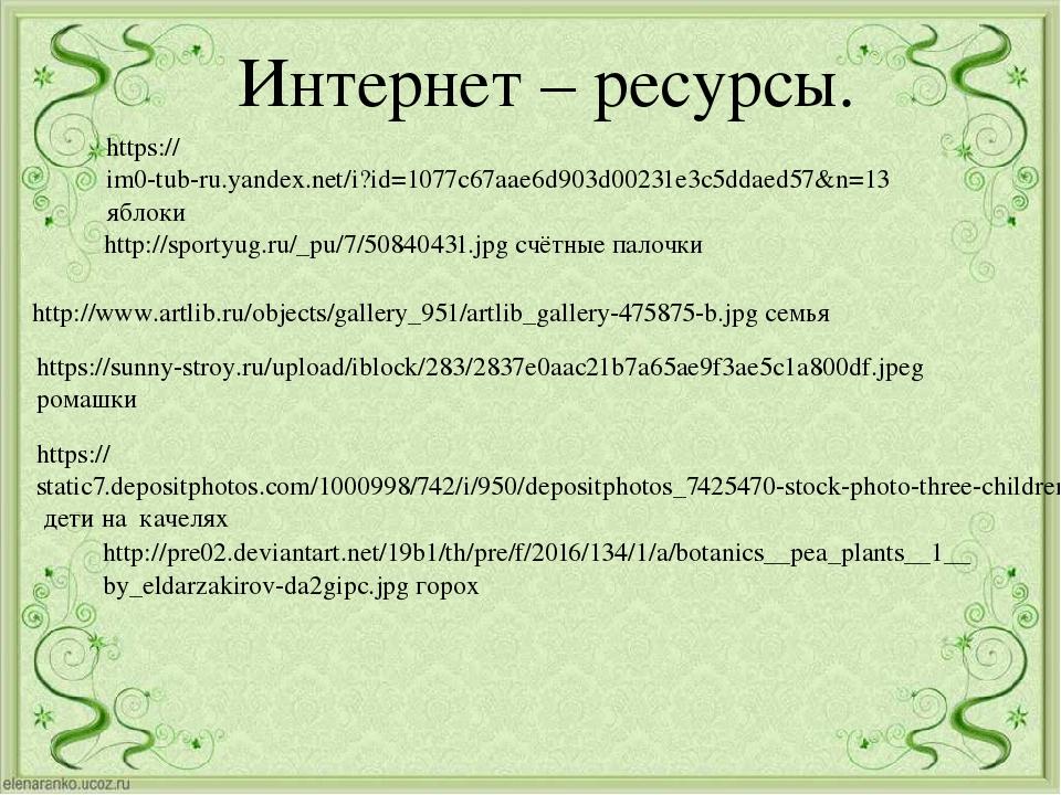 Интернет – ресурсы. https://im0-tub-ru.yandex.net/i?id=1077c67aae6d903d00231e...