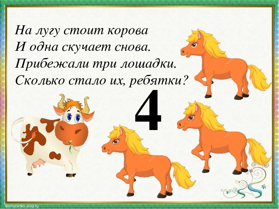 На лугу стоит корова И одна скучает снова. Прибежали три лошадки. Сколько ста...