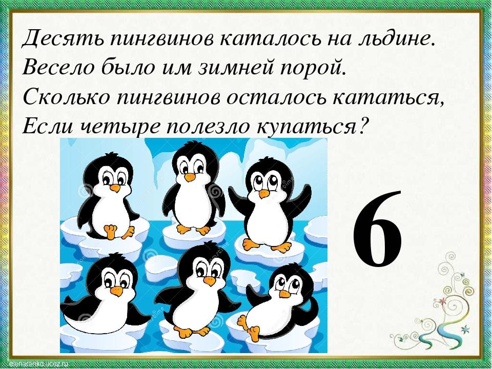 Десять пингвинов каталось на льдине. Весело было им зимней порой. Сколько пин...