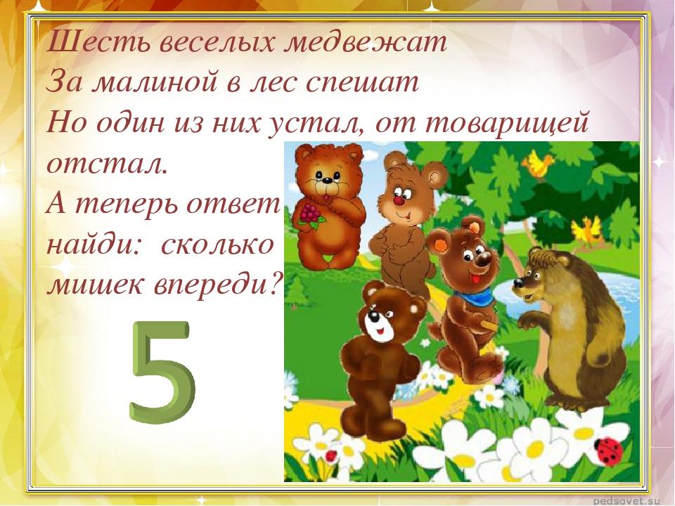 Шесть веселых медвежат За малиной в лес спешат Но один из них устал, от товар...