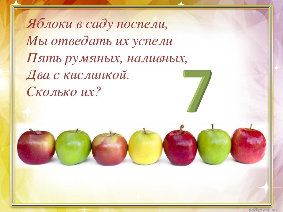 Яблоки в саду поспели, Мы отведать их успели Пять румяных, наливных, Два с ки...