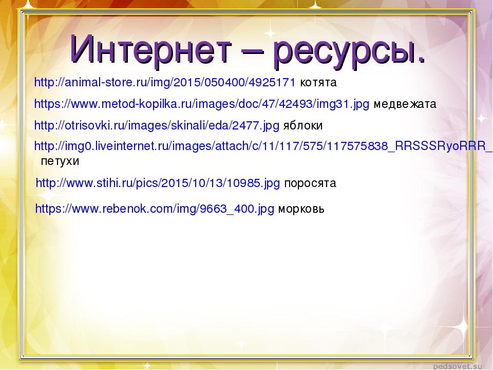 Интернет – ресурсы. http://animal-store.ru/img/2015/050400/4925171 котята htt...