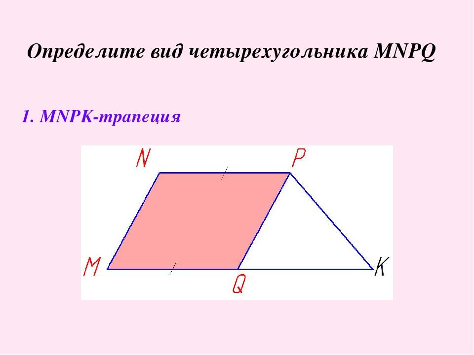 Определите вид четырехугольника MNPQ 1. MNPK-трапеция