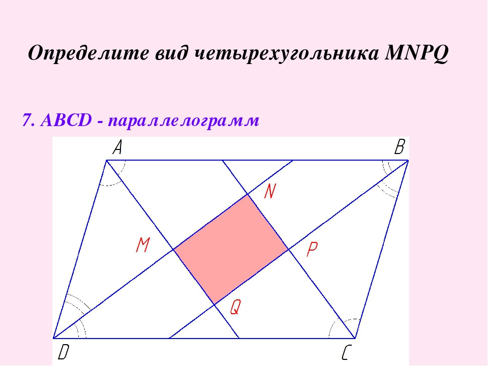 Определите вид четырехугольника MNPQ 7. ABCD - параллелограмм