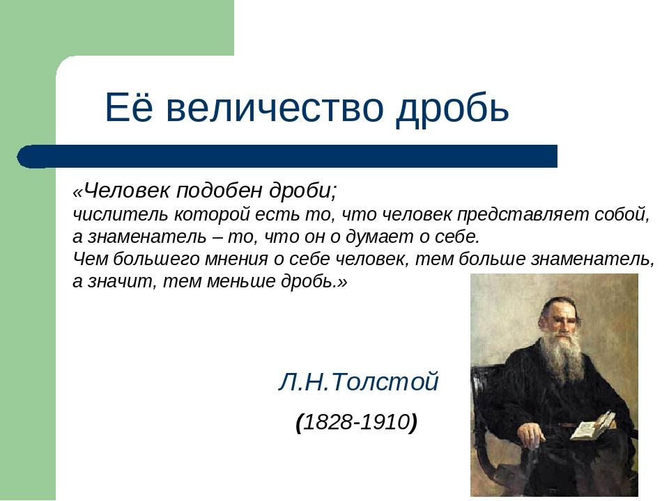 Её величество дробь «Человек подобен дроби; числитель которой есть то, что че...