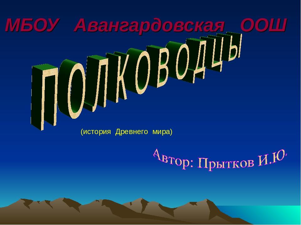 МБОУ Авангардовская ООШ (история Древнего мира)
